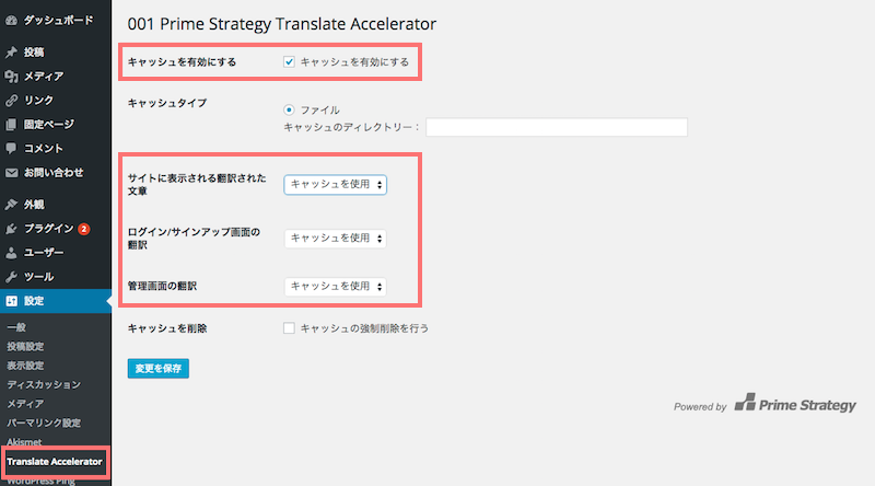 001 Prime Strategy Translate Accelerator 設定画面