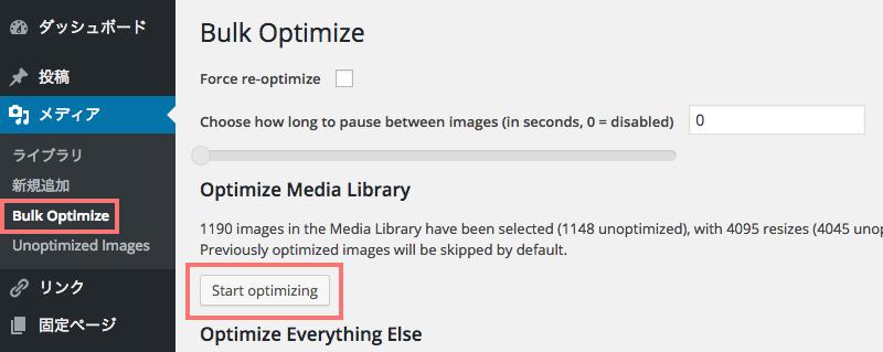 アップロード済みの画像を軽量化する方法