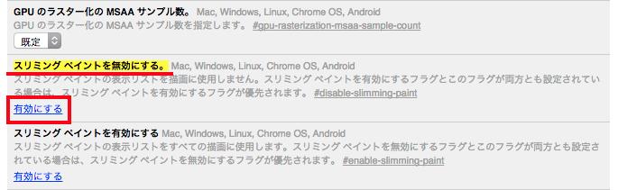 chrome の設定画面