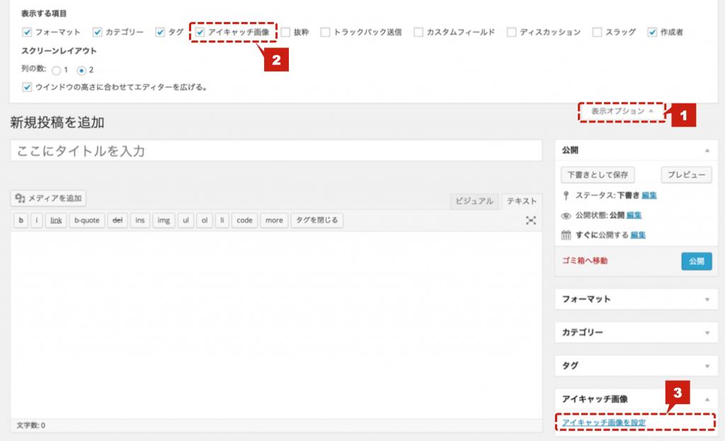 「アイキャッチ画像を設定」をクリックするとアイキャッチ画像が登録できます。