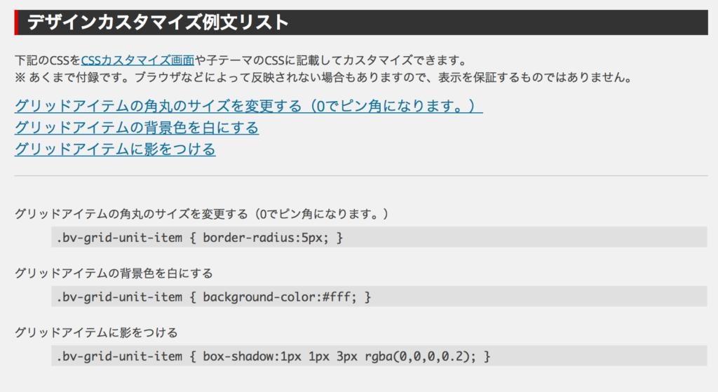 デザインの微調整用にCSSの例文も記載しています。