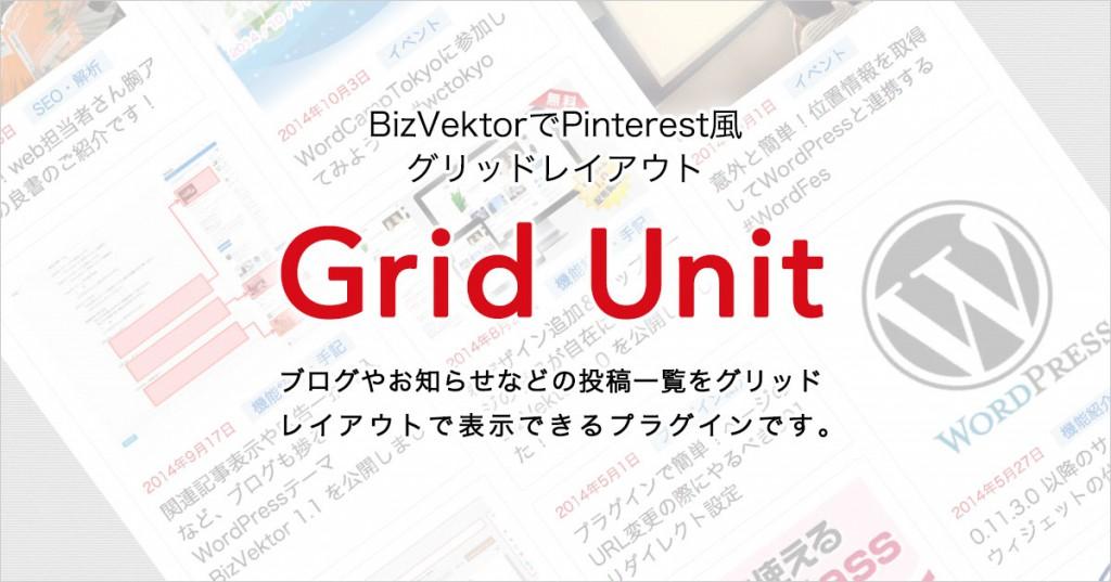 BizVektor Grid Unit | ブログやお知らせなどの投稿一覧をグリッド レイアウトで表示できるプラグインです。