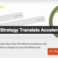 001 Prime Strategy Translate Accelerator プラグイン