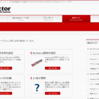 企業サイト制作の大いに役立つ子ページインデックス