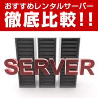 share_server_eyecatch