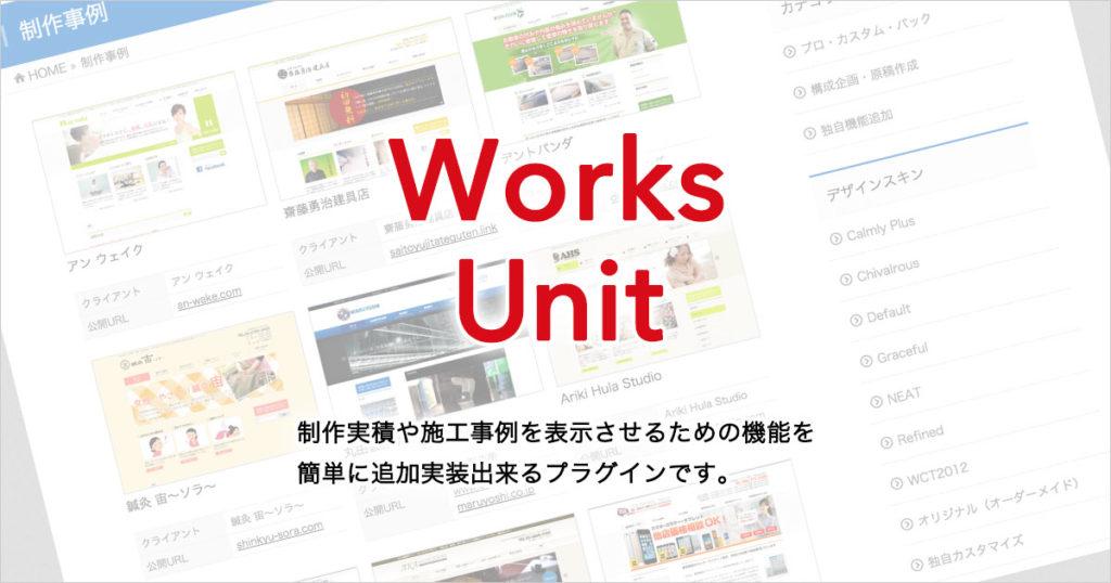 Works Unit