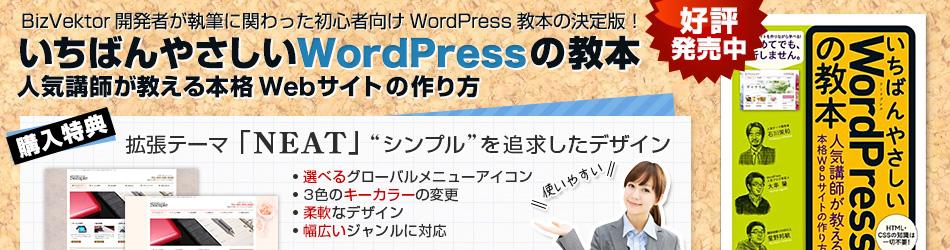 いちばんやさしい WordPress の教本 人気講師が教える本格Webサイトの作り方