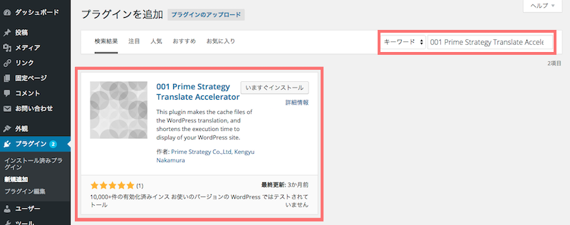 「001 Prime Strategy Translate Accelerator」を検索