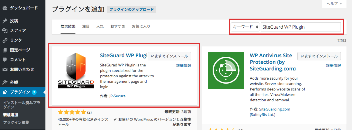 SiteGuard WP Plugin のインストール