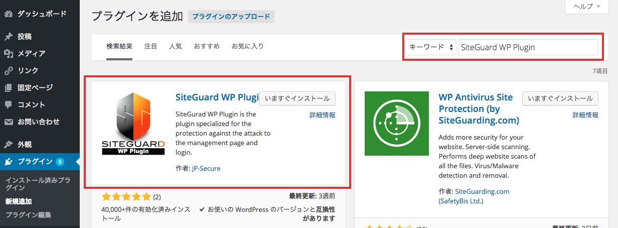 SiteGuard WP Plugin のインストール