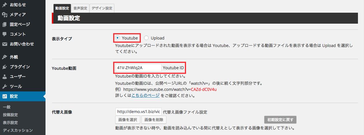 「表示タイプ」で「Youtube」を選択