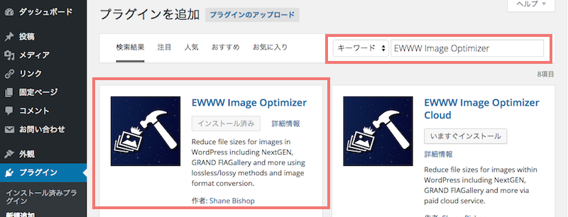 EWWW Image Optimizer のインストール