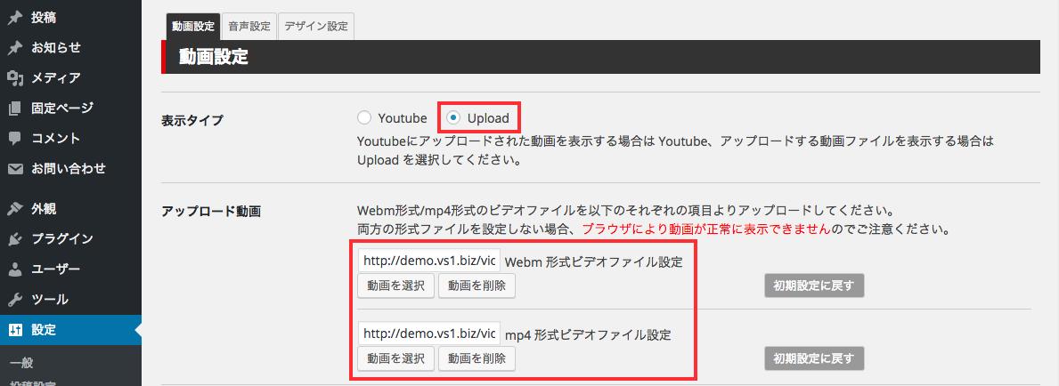 「表示タイプ」で「Upload」を選択