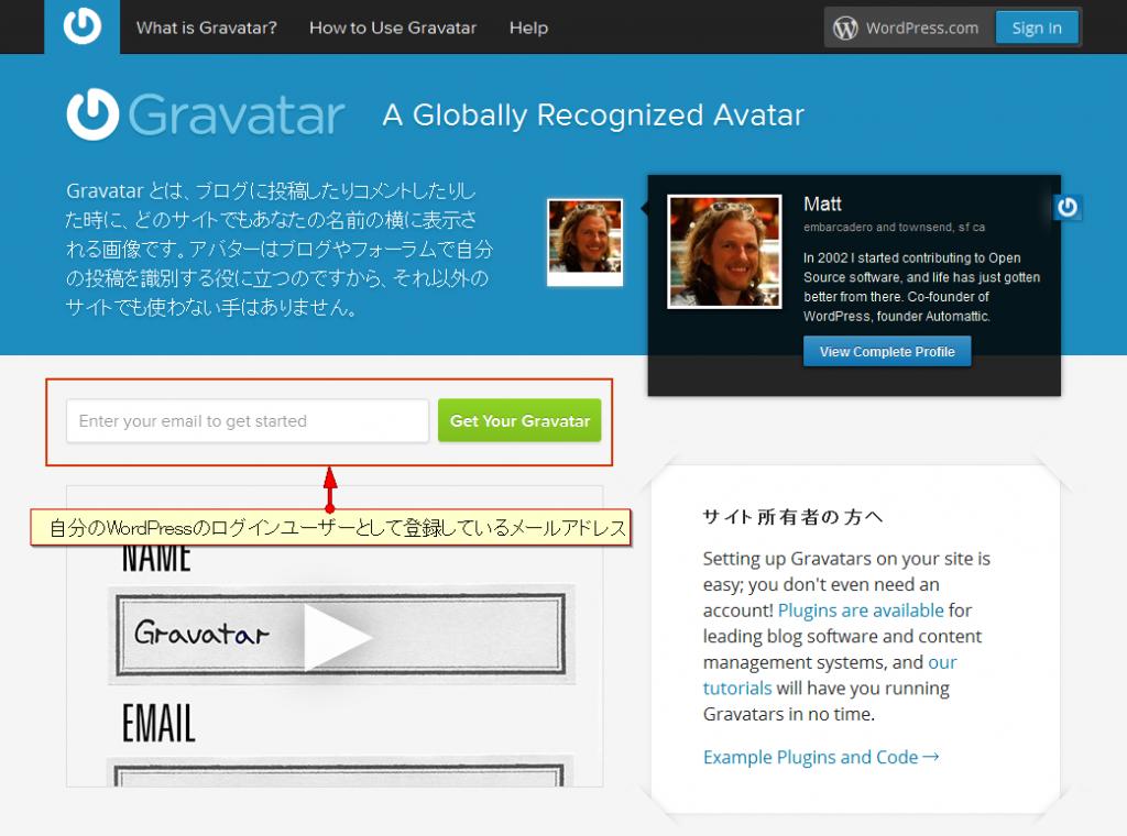 Gravatarに自分のWordPressのログインユーザーとして登録しているメールアドレスを入力