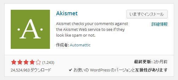プラグインページ内のAkismetのスクリーンショット