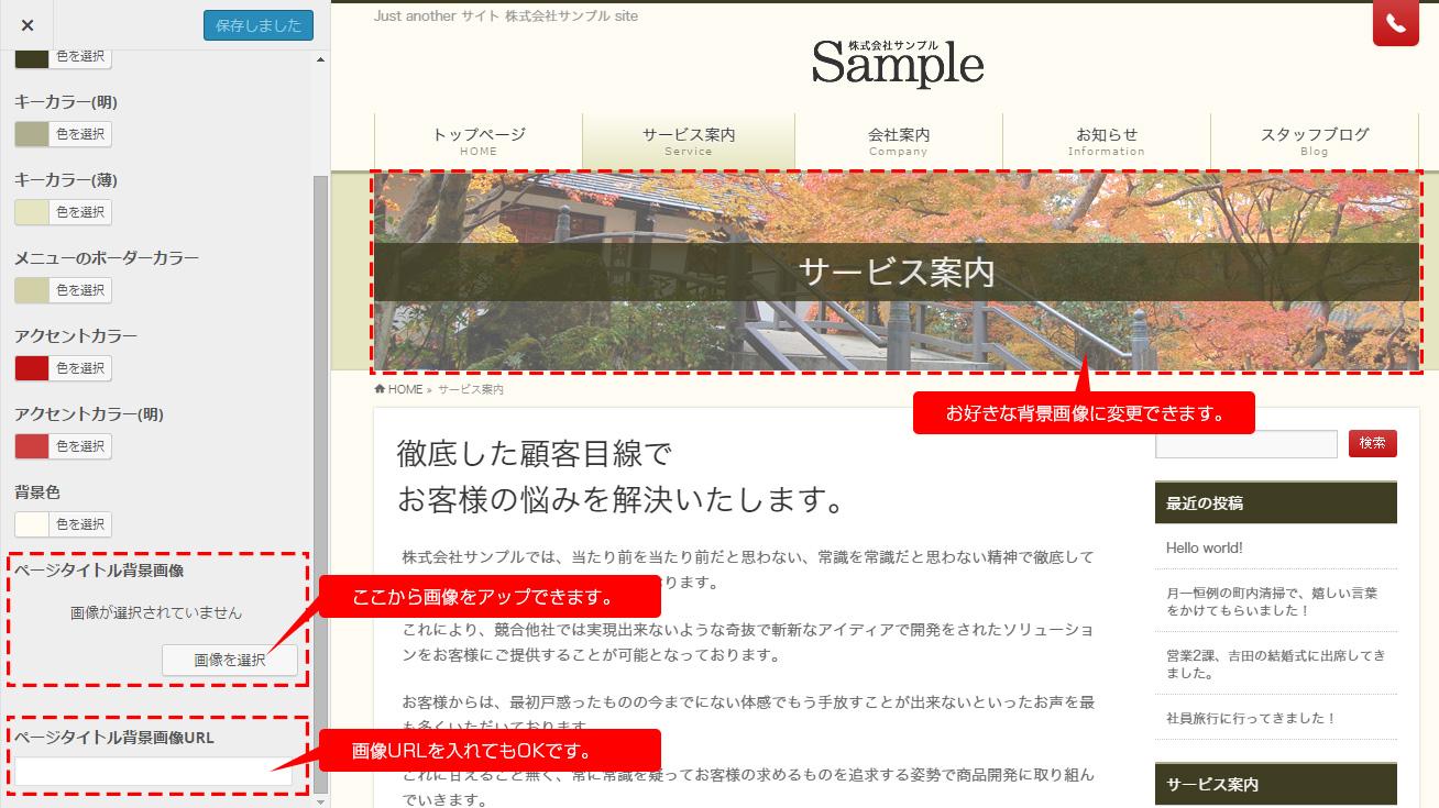 ページタイトル背景画像の変更