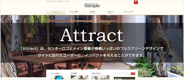 有料拡張デザインスキン「Attract」を販売開始いたしました。