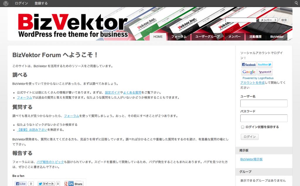 BizVektor Forum のサイトスクリーンショット