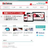 BizVektor 無料拡張デザインスキン Calmly Plus