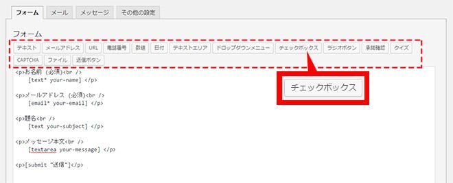 コンタクトフォームの編集