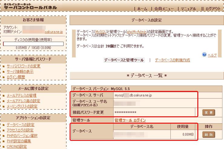 データベース情報画面