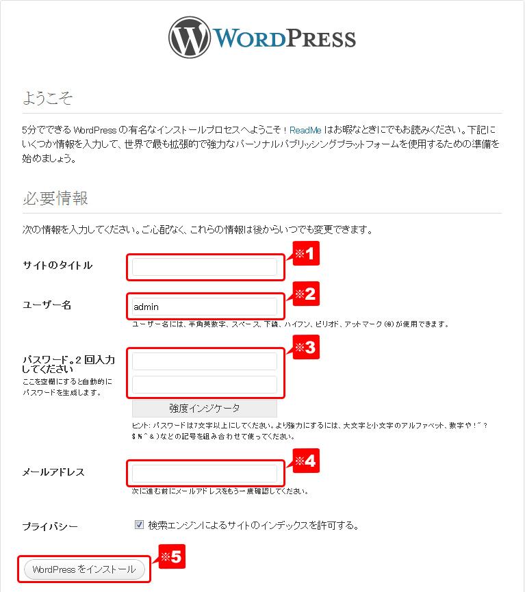 WordPress必要情報入力画面