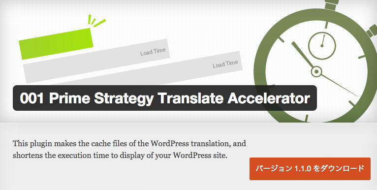 001 Prime Strategy Translate Accelerator プラグインとは