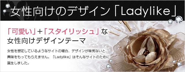 女性向けのデザイン「Ladylike」