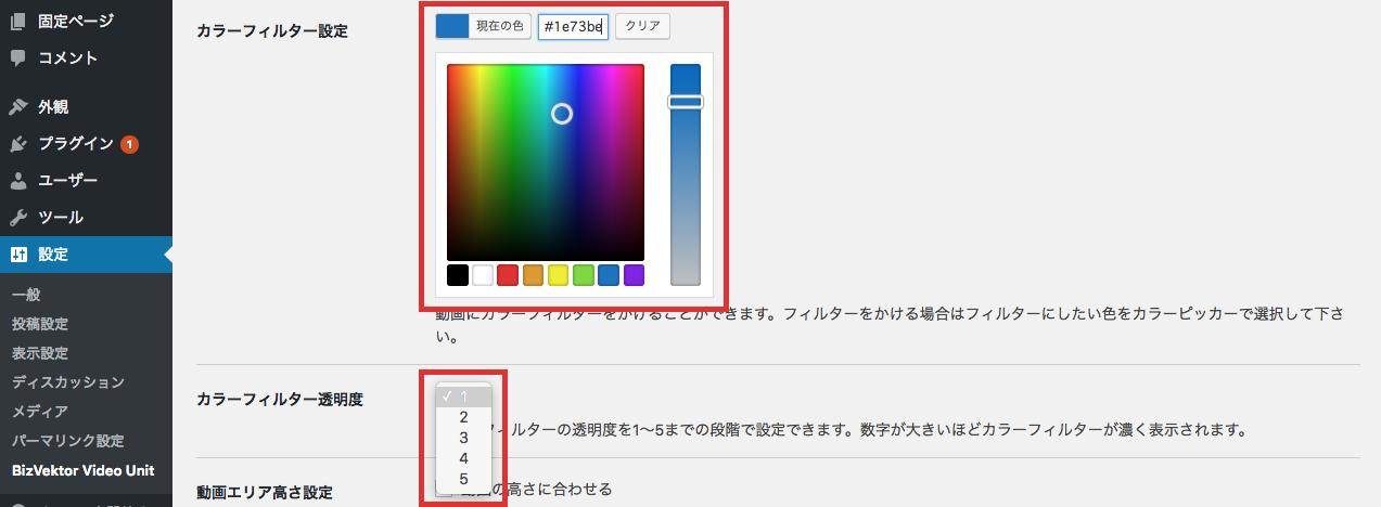 「カラーフィルター設定」でカラーフィルターの色と透明度を選択