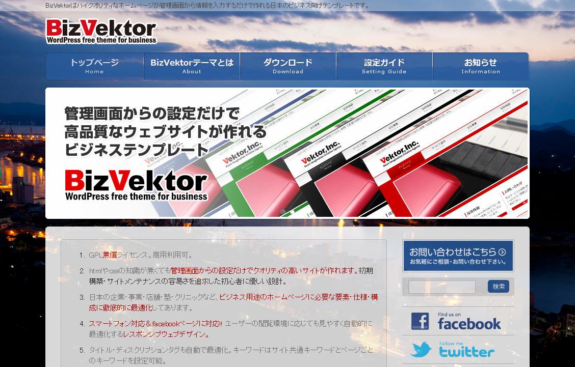 BizVektor 無料拡張デザインスキン Penetrate Scene