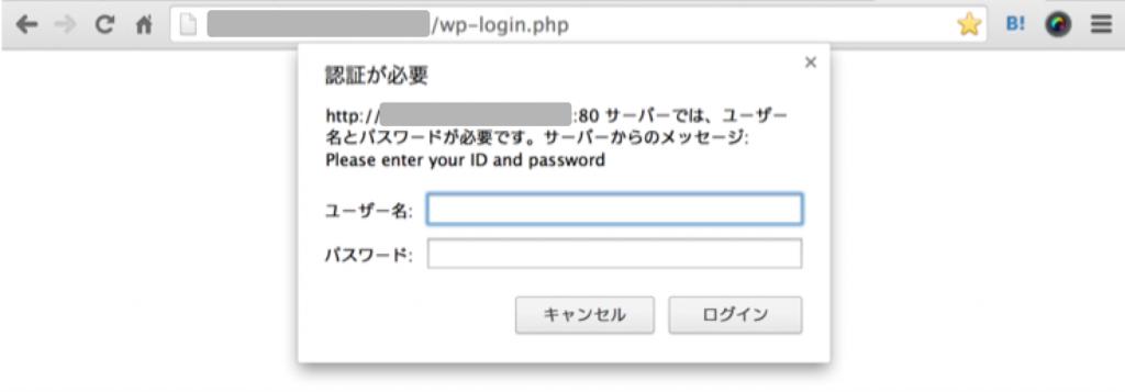 管理画面を表示するためのIDとパスワードを求められます。