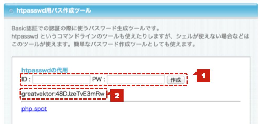 BASIC認証用のユーザー名とパスワードを入力して「作成」ボタンを押します