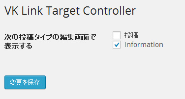 VK Link Controller専用設定ページ