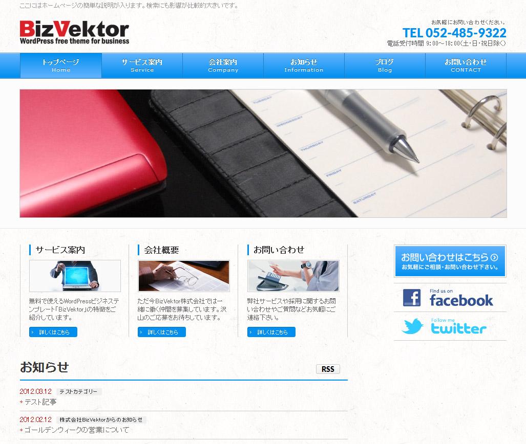 BizVektor 無料拡張デザインスキン WordCampTokyo2012 SP1