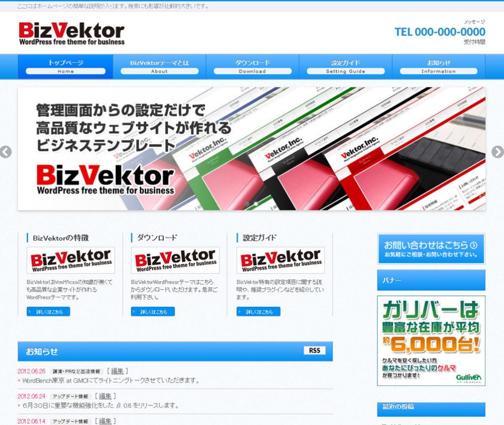BizVektor拡張デザインスキン 「WordCampTokyo2012 SP2」